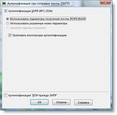 Настройка аутентификации SMTP