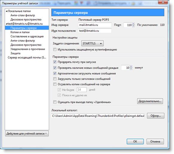 Настройка параметров POP3