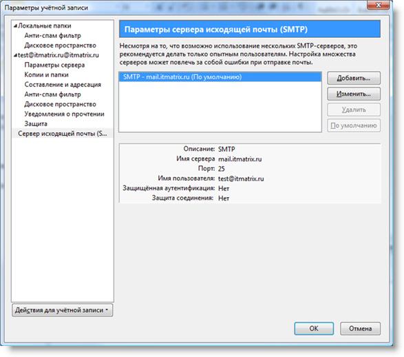 Параметры настройки сервера SMTP