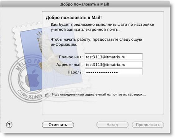 Создание ящика электронной почты