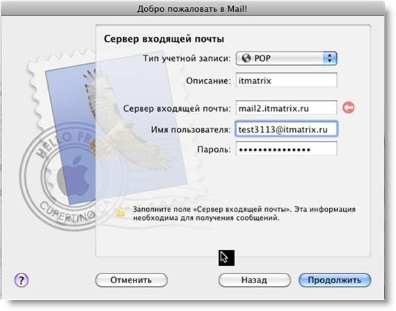 Параметры сервера входящей почты