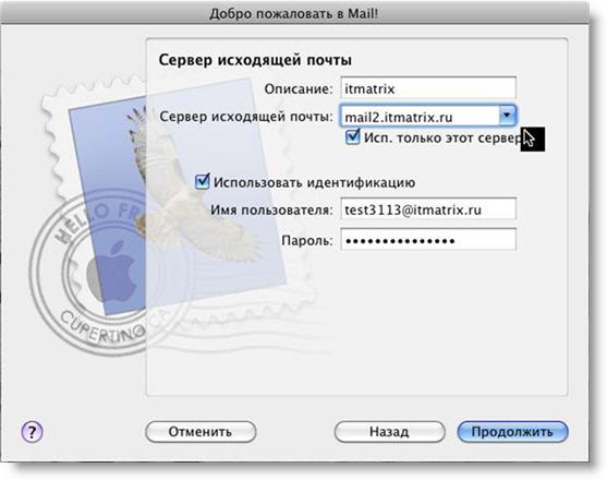 Параметры сервера исходящей почты