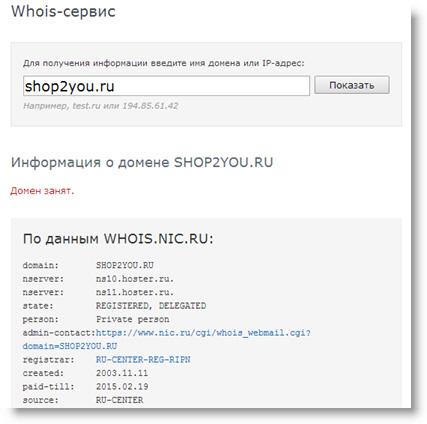 Информация о домене shop2you.ru