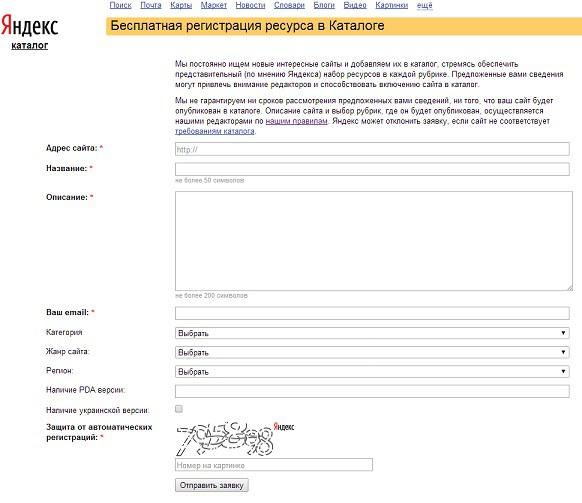 бесплатная регистрация в яндекс.каталог